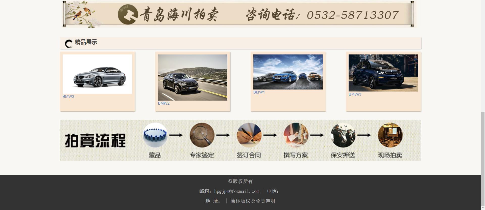 聚辉网络拍卖网站案例展示—青岛海川拍卖